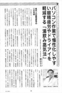 【安心】2006年9月号