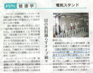 朝日新聞2006.03.06