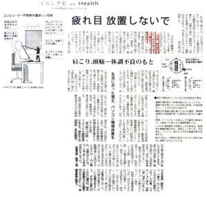 毎日新聞朝刊20080111