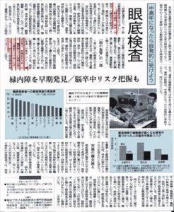 日経新聞20100926