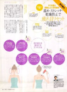 日経woman201202