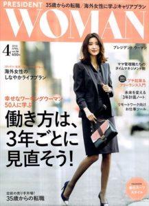 雑誌【President Woman】2018年4月号